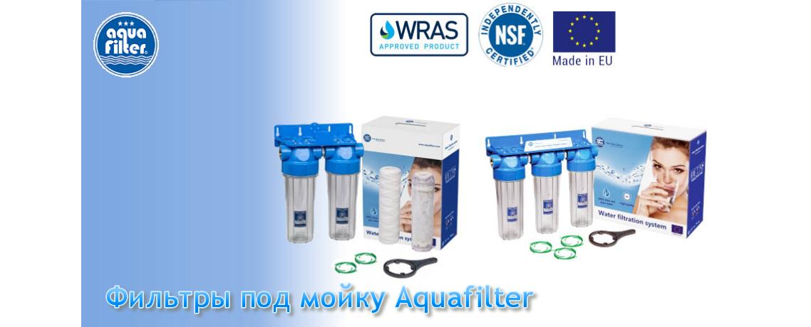 Фильтры под мойку Aquafilter